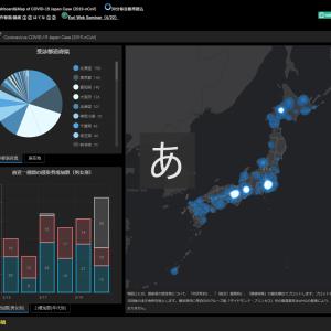 【マップ】新型コロナウイルス(COVID-19 )の感染状況マップが凄いのでまとめてみた。