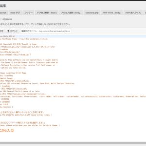 Luxeritasのタイトルデザインを変更する。