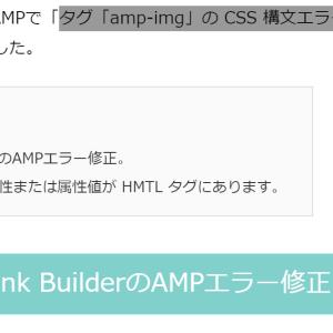 Associates Link BuilderのAMPエラー