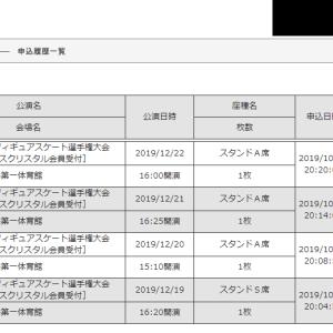 2019年の全日本フィギュアのチケットは全部当選しましたー!