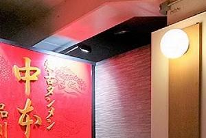 蒙古タンメン中本の五目蒙古タンメンは具が多くて美味しい!こんにゃく麺に変更です。2020.3.13