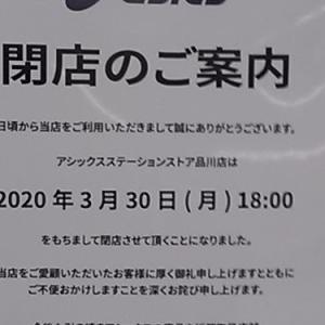 京急の品川駅のお店は閉店ラッシュ!品川駅の改良工事のためです。2020.4.1