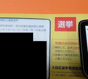 東京都知事選挙、行ってきました。当然の選挙権行使です。2020.7.5