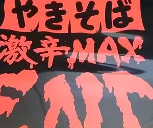 ペヤング激辛MAX ENDは旨辛でした!2020.07.24