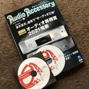 季刊・オーディオアクセサリー179号
