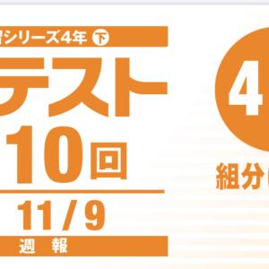 【結果】四谷大塚 公開組分けテスト4年 第7回