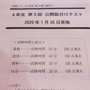【四谷大塚公開組分けテスト4年(新5年)第9回!受験者数が急増⁈結果は…