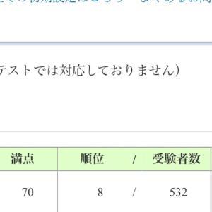 週テスト【予習シリーズ5年第2回Sコース】