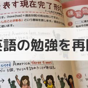 英検3級に向けての勉強を始めました【小学生の英語学習】