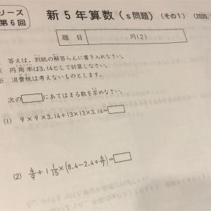 【予習シリーズ5年第6回Sコース】週テスト