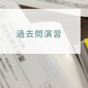 いよいよ過去問演習とオンライン授業【中学受験】