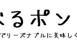 【店舗情報の変更】浜堂 岡山店さん 拉麺食堂 一八さん(2019年3月31日)