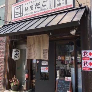 【岡山市北区鹿田町】麺屋だご【繊細な味わい】