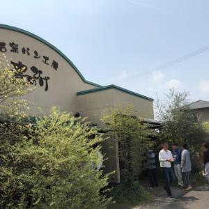 【岡山県赤磐市河本】石窯パン工房 麦のひげ