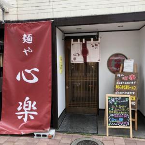 【岡山市北区丸の内】麺や心楽【朝ラーメン】