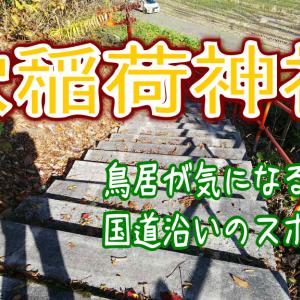 【穴稲荷様】国道105号線から見える鳥居群|北秋田市森吉