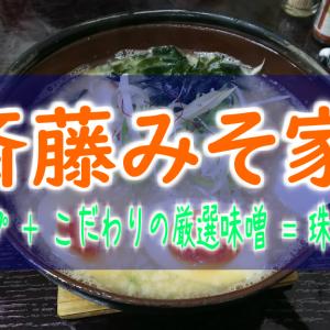 【斎藤みそ家】こだわりの豚骨スープ+お好みの味噌をチョイス|大館市片山