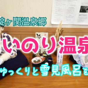 【羽州路の宿あいのり】かつての思い出も偲ばれる温泉宿|平川市碇ヶ関