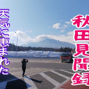 【みちのく見聞録】街の子ども会で盛岡へ!|北秋田市