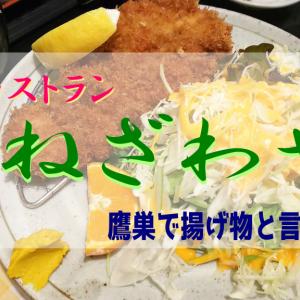 【よねざわや】鷹巣で揚げ物を食べたきゃココ一択!|北秋田市材木町
