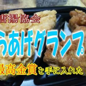 【からあげグランプリ】金賞の鶏唐揚げを食べてみた|青森県