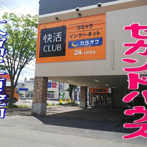 【快活CLUB大館店】コートダジュールからの華麗な転身|大館市清水