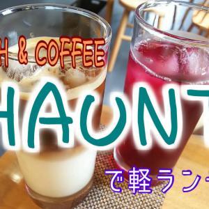 【BRUSH & COFFEE HAUNT】書道とカフェの素敵な組み合わせ|北秋田市合川