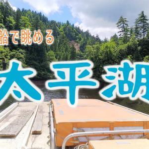 【太平湖】遊覧船の周遊を楽しんできた!|北秋田市森吉