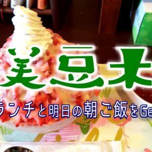 【美豆木コーヒー】淡路島カレーとカキ氷でランチ|秋田市保戸野