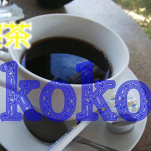 【喫茶koko】家にいるようなリラックス空間でランチ 潟上市天王