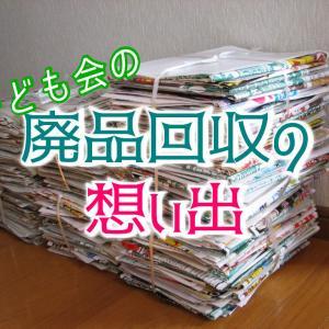 【小話】お宝発見も!?廃品回収って結構面白い