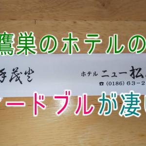 【ホテルニュー松尾】この年始のおせち代わりに食べてました|北秋田市住吉町