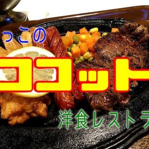 【ココット】通勤時気になる存在!?の洋食屋さん|秋田市泉登木