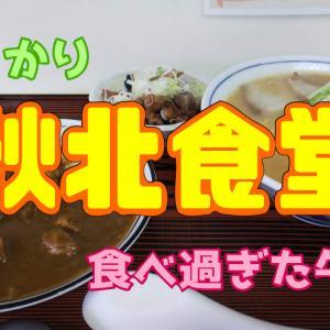 【秋北食堂】安い!早い!旨い!お腹いっぱい! 大館市御成町
