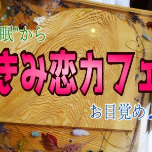 【きみ恋カフェ】リニューアルオープン!休日ランチをみんなで 能代市二ツ井
