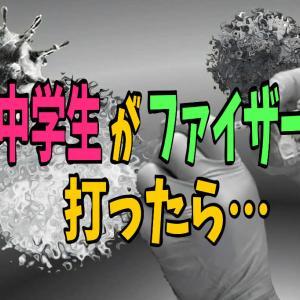 【北秋田市集団接種】ファイザーワクチン接種の結果・・・