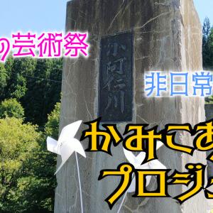 【かみこあにプロジェクト】里山と現代アートの融合 秋田県上小阿仁村