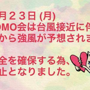 9月23日(月) イベント中止