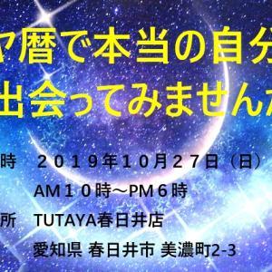 10月27日 マヤ暦イベント出店情報