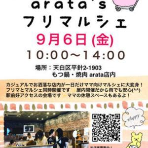 9月6日(金)arata`sフリマルシェ出店