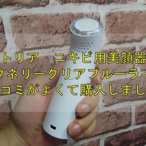 トリアのニキビケア用レーザーLED美顔器の口コミがいい!