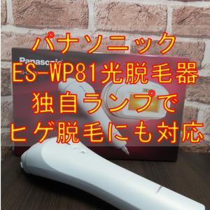 パナソニック脱毛器 光エステES-WP81購入!口コミと効果は?