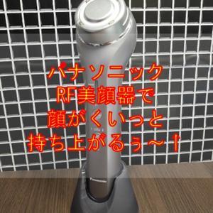 パナソニックRF美顔器 EH-SR72レビュー|口コミ通りの効果実感!