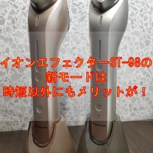 パナソニック イオンエフェクターST-98の口コミは?97と使って比較