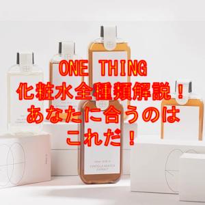 韓国コスメONE THING(ワンシング)化粧水全種類~口コミも添えて~