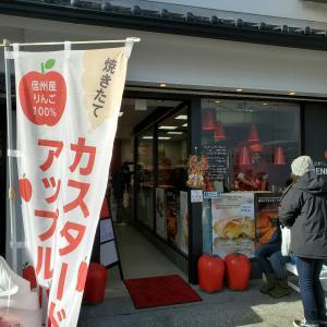 長野県でスイーツ?巡り! アップルパイ/信州りんご菓子工房 BENI-BENI@長野市