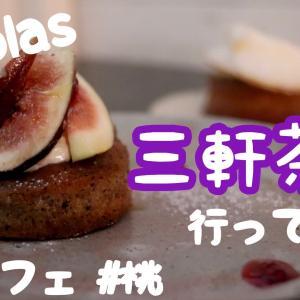 ゆるっと食日記 @Nicolas  三軒茶屋
