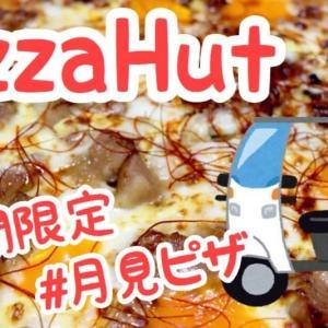 ピザハット*期間限定『月見ピザ』ピザ食べてみた!