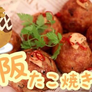 大阪*道頓堀で観光におすすめたこ焼き食べ歩きコース決定版!
