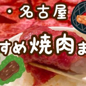 肉好きカップル必読!東京・名古屋でおすすめ焼肉屋さん8選*随時更新